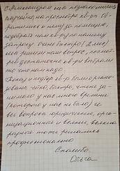 отзыв Попова_edited.jpg