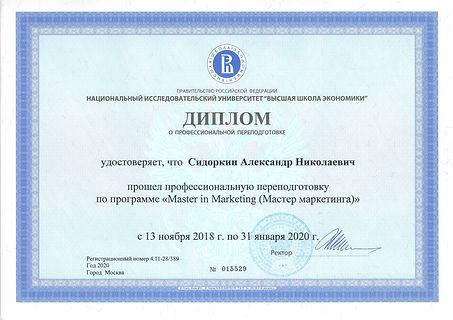 Диплом Высшая Школа Экономики