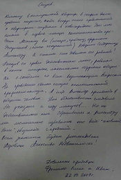 отзыв Фроленко.JPG