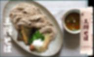 天童製麺、王将そば、そば通販
