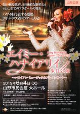 エイミー・ハナイアリイ来日公演 ~ハワイアン・ミュージック&フラ・コンサート~