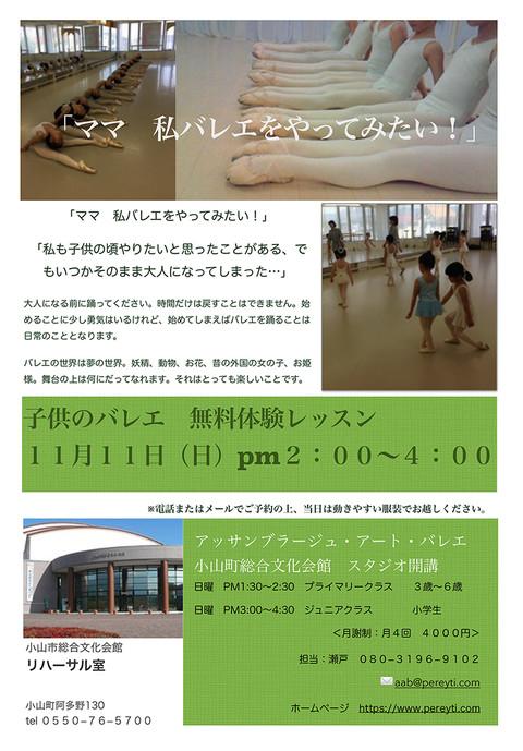 アッサンブラージュ・アート・バレエ 小山町総合文化会館 スタジオ開講
