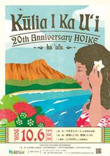 Kulia I Ka U'i 20周年記念HOIKE