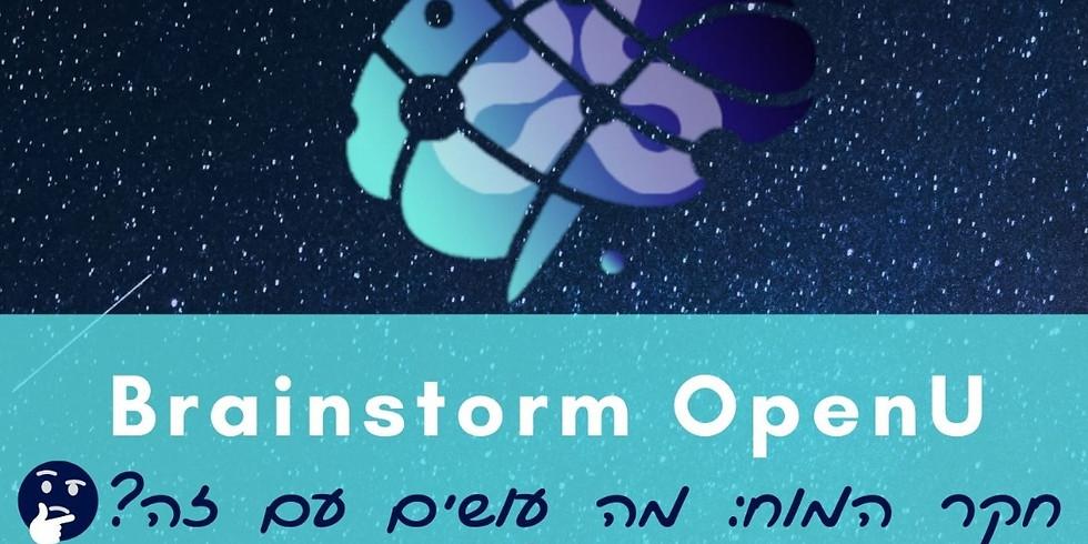 Brainstorm OpenU אירוע פתיחה
