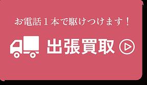出張買取メニュー3.png