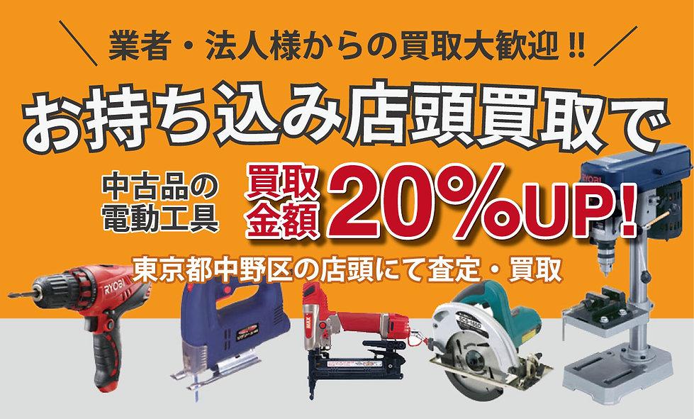 買取20%アップ!.jpg