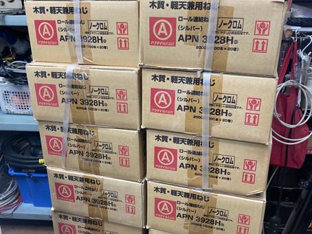 東京都中野区、店頭買取ました、木質ロール連結ネジAPN 3928H、23セットかいとりました23800円