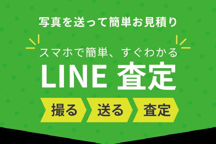 LINE査定.png