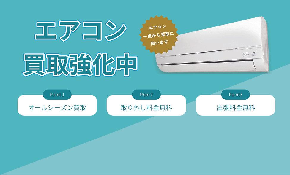 エアコン買取強化の画像.jpg