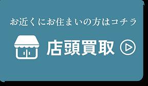店頭買取メニュー1.png