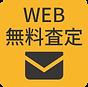 web査定.png