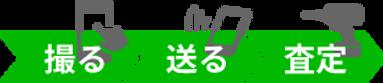 工具LINE査定.png