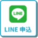 line申込.png