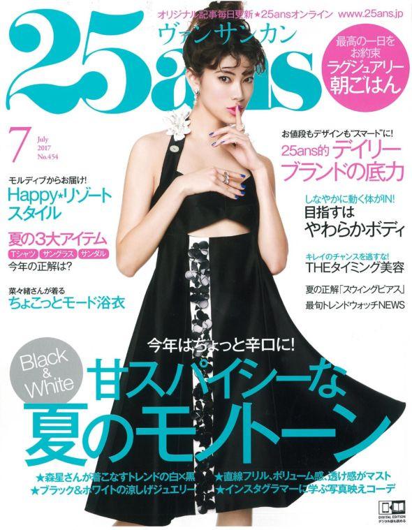 【25ans】7月号表紙