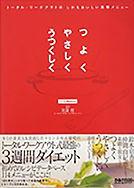 produce_books_tsuyoku.jpg