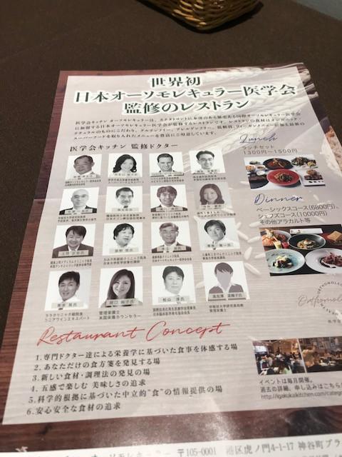 医学会restaurant2