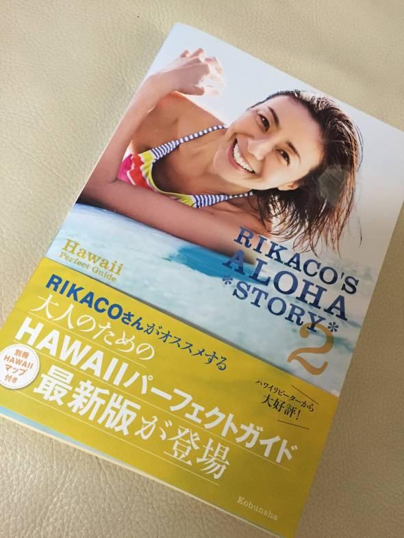 RIKACO本表紙