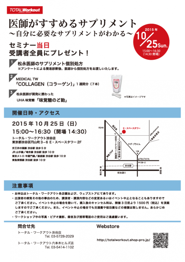 TOF-supplementseminar_rev_20151025裏面