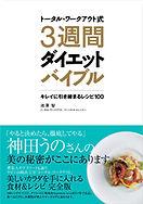 produce_books_3weeks.jpg