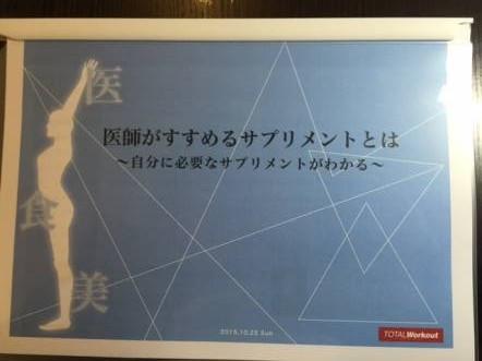 【25ansブログ写真】サプリメントセミナー10272015