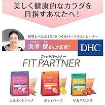 produce_supervise_dhcfitpartner.jpg