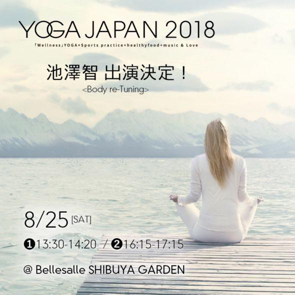 YOGA JAPAN 2018 08