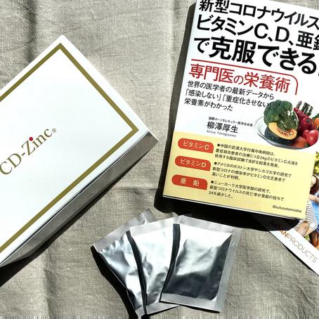 新型コロナウイルス対策(最新)