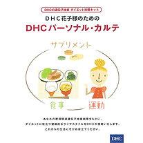 produce_supervise_dhcidenshi.jpg