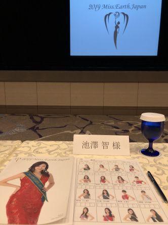 2019 ミス・アース ジャパン日本大会
