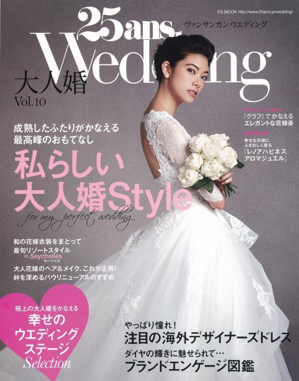 【25answedding】表紙