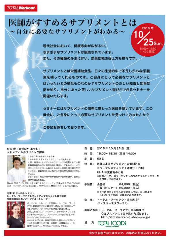 TOF-supplementseminar_rev_20151025表面