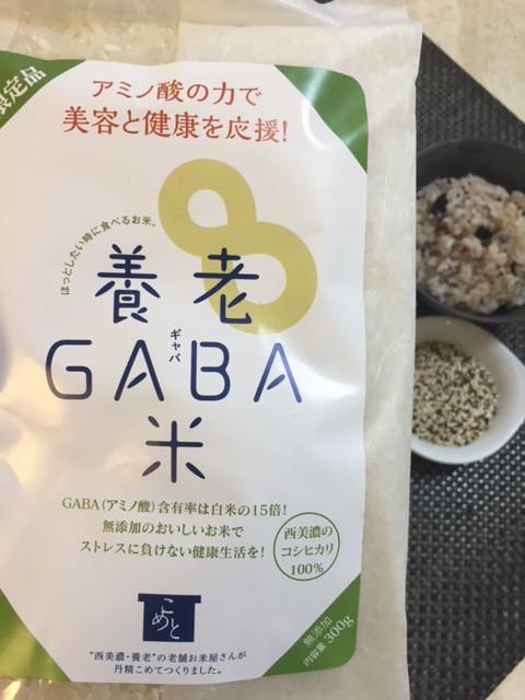 GABA米 (1)