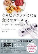 produce_books_naritaikarada.jpg