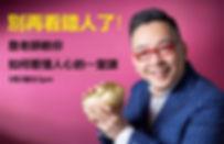 詹老師Poster.jpg