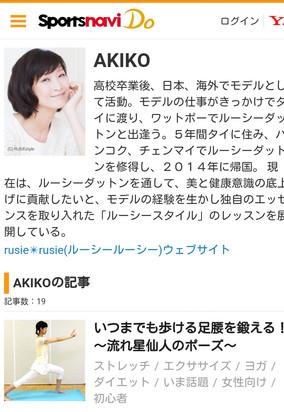 【メディア情報】YahooスポナビDo~ルーシースタイルダイエット~