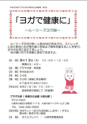 【お知らせ】9/13(木)ルーシーズヨガイベント(プラザ大師さま)