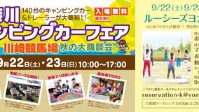 【お知らせ】9/22(土)23(日)芝生ヨガイベント(川崎競馬場さま)
