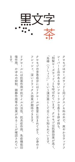 短冊_黒文字茶
