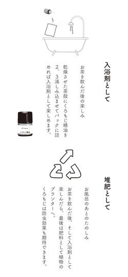 短冊_入浴
