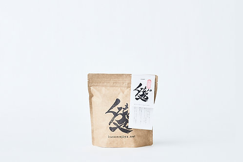 くろもじ茶120g  Casual Package