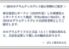 展示事例Prhythm☆StellA.png