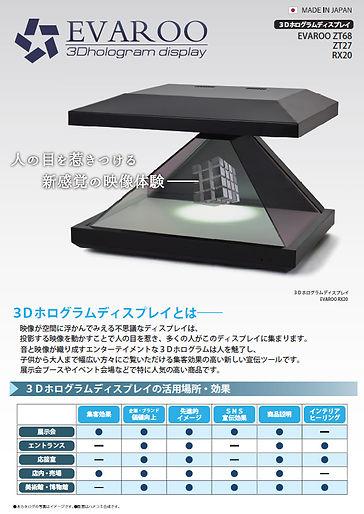 3Dホログラムディスプレイ_製品カタログ.jpg