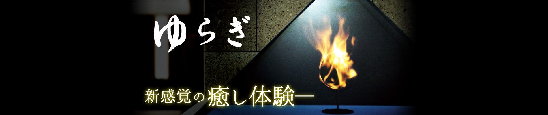 ゆらぎ_1900x400.jpg