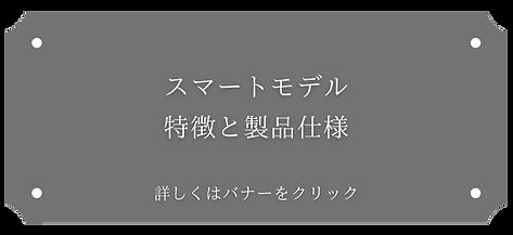 スマートモデル.png