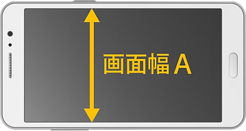 スマートフォン_画面幅A.png