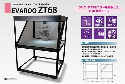 EVAROOカタログ_202106_ZT68.jpg