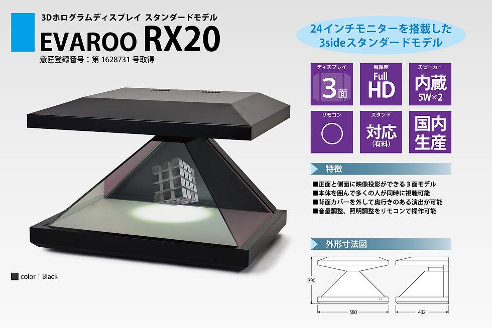 EVAROOカタログ_202106_RX20.jpg