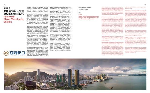 2018-2019年报 (NXPowerLite Copy)-08.jpg