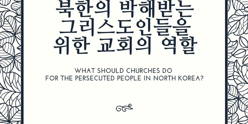 북한 사역 포럼 Ministry Forum (2018.12.12)