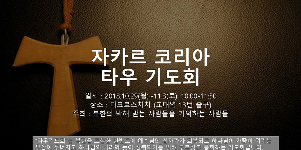 자카르 코리아 타우 기도회 (2018.10.29~11.3)